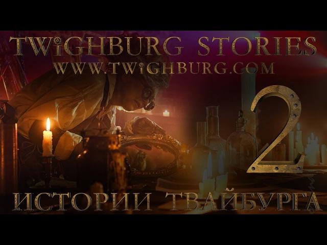 Истории Твайбурга 2 ОТРАЖЕНИЯ I Twighburg Stories 2 REFLECTIONS I webseries 4К - поддержал PR. Максим Стоялов