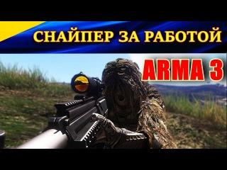 ARMA 3. Снайпер за работой. ОХРАНЯЕМ ДОМИКИ.