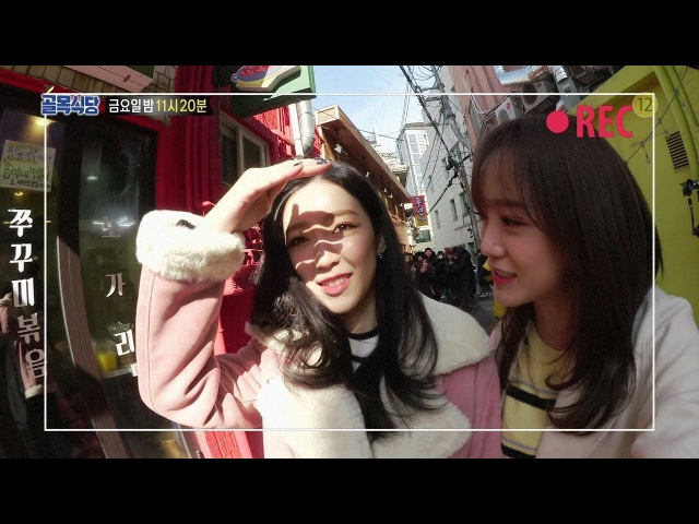 SBS Baek Jong won's Alley Restaurant with Sejeong Hana Preview