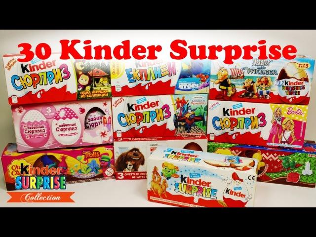 30 Киндер сюрпризов МАША И МЕДВЕДЬ Барби раритeтные наборы Чупа Чупс от Kinder Surprise