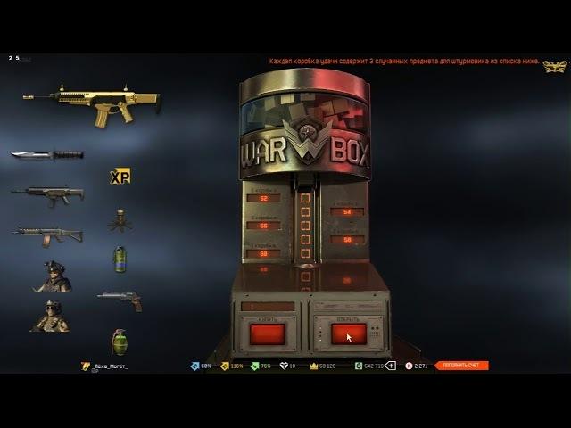 Как выбить золотую Bereta ARX160