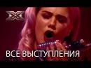 Ксюша Попова - все выступления на Х-Фактор 8