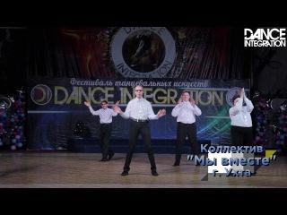 """Dance Integration 2017 - Показательное выступление коллектива """"Мы вместе"""""""