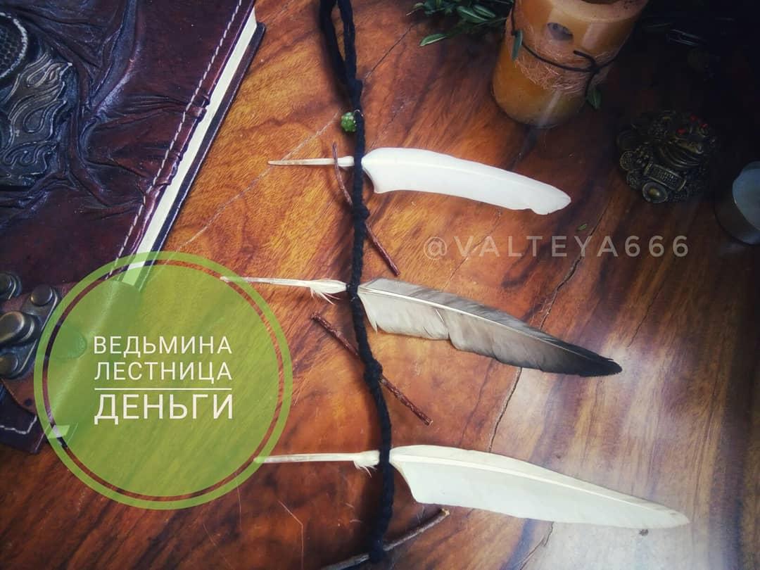 Талисманы и амулеты из перьев, дерева ( веточек, камней и т.д.). Ведьмина лестница. Магнит удачи. 2GXZ0KmZ4-I