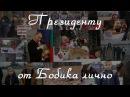Всероссийское видеообращение Письмо Бобика к Президенту