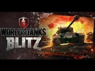 WoT Blitz Погнали прокатимся по ивенту