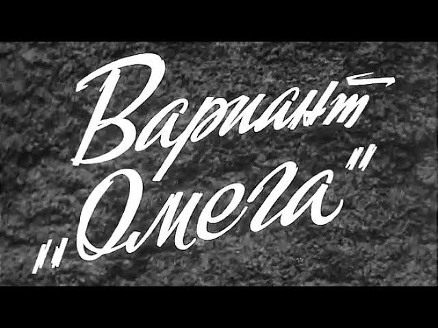 Вариант 'Омега' 1975 К 75 летию Победы