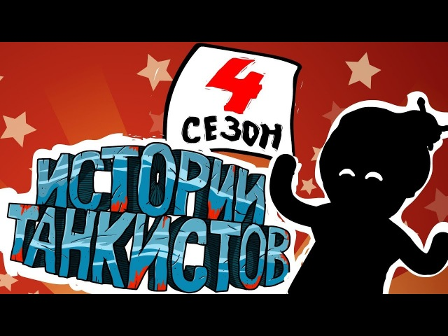 Истории танкистов Сезон 4 анимация