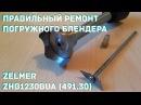 Правильный ремонт погружного блендера Zelmer ZHB1230BUA 491.30