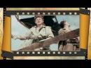 Мелодии экрана - Марш монтажников из к\фВысота-1957 г.