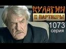 Кулагин и партнёры 1073 серия 24 10 2012