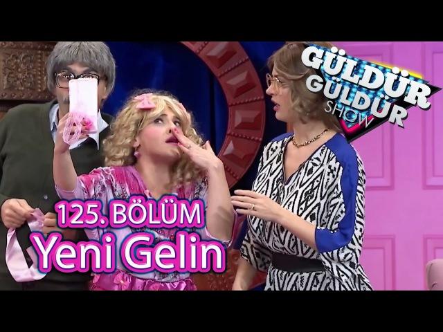 Güldür Güldür Show 125. Bölüm, Yeni Gelin Skeci