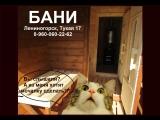 БАНЯ  БОЧКА 4 метра, цена 155 тыс.руб, г.Лениногорск, Тукая 17, т.89600602262