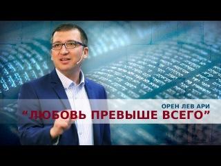 """Орен Лев Ари:  """"Любовь превыше всего"""""""