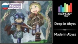Made in Abyss RUS cover kySdzsts &amp Melody Note Deep in Abyss Harmony Team