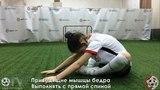ДЮС ОФ | ОФПN2 | Упражнения на растяжку