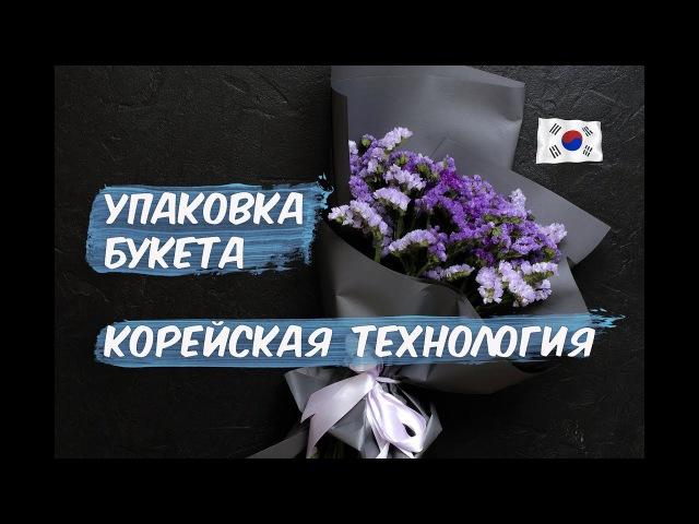 Корейская Олимпиада по флористике   Упаковка букета