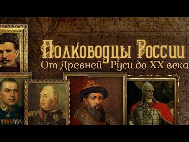 Алексей Брусилов Полководцы России От Древней Руси до ХХ века