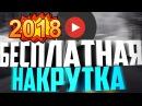 ВЗАИМНАЯ ПОДПИСКА 2018 РАСКРУТКА ЮТУБ НАКРУТКА ПОДПИСЧИКОВ В ЮТУБ