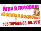 Игра в лотерею «Золотая подкова» 105 ТИРАЖА 03  09  2017