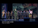 Хор Русской Армии - Гадам нет пощады (ft. дуэт Штрихкод)