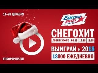 СнегоХит 2018 на Европе Плюс!
