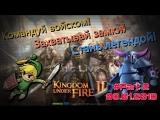 Клиника Live №39 | Знакомство с Kingdom Under Fire II