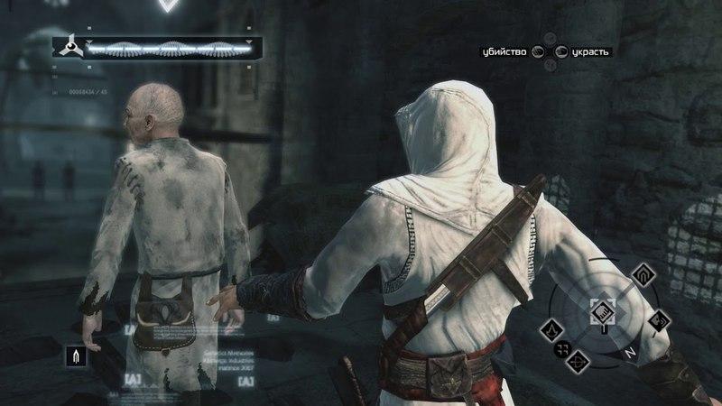Assassin's Creed — 22 Акра — Гарнье де Наплуз Третье расследование