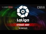 Ла Лига, 11-й тур, «Депортиво» — «Атлетико», 4 ноября 18:15