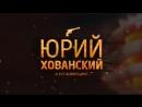ПАРОДИИ НА БЛОГЕРОВ  Женя Светски (Юрий Хованский)