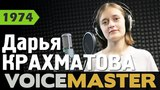 Дарья Крахматова - Белые ангелы (Алиса Кожикина)