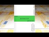 Презентация книги Уле Бьерга «Как делаются деньги? Философия посткредитного капитализма»