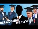О выборах, высшем образовании депутатов и Конча-Заспе! Депутаты против народа 4