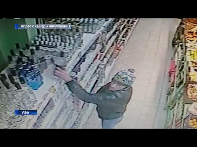 Видео: В Уфе мужчина украл из магазина 2 бутылки водки