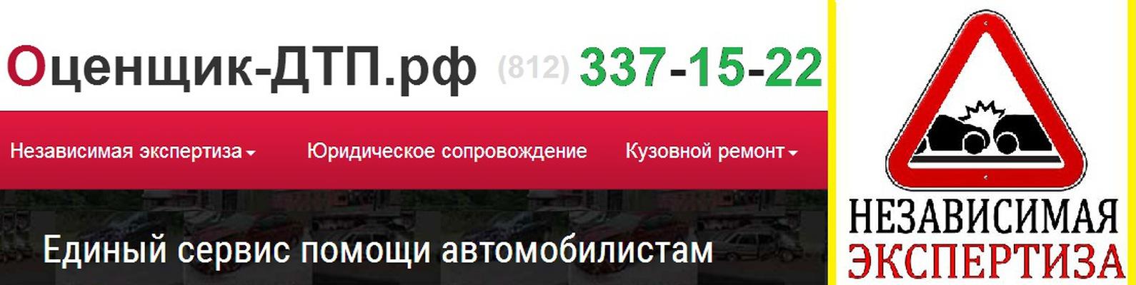 прокопьевск независимая экспертиза по дтп потребительских кредитов