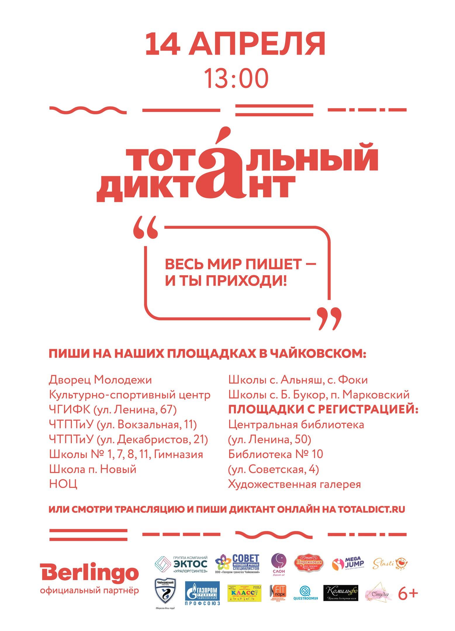 афиша, тотальный диктант, Чайковский, 2018 год