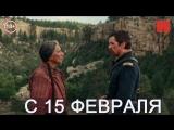 Дублированный трейлер фильма «Недруги»