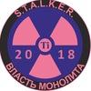 S.T.A.L.K.E.R. Власть Mонолита