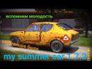 My summer car 1 7 2
