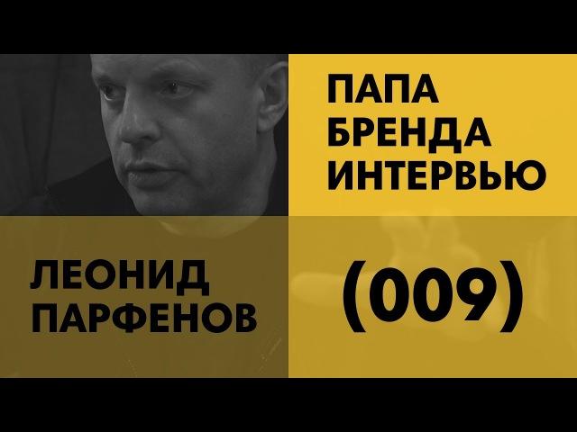 Леонид Парфенов Контент Намедни и батлы