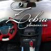 Автоателье ZEBRA