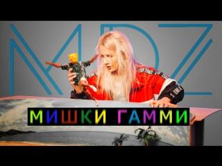 MDZ - Мишки Гамми (Премьера клипа 2018)