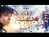 Анна Каренина. История Вронского     2017     Русский Трейлер