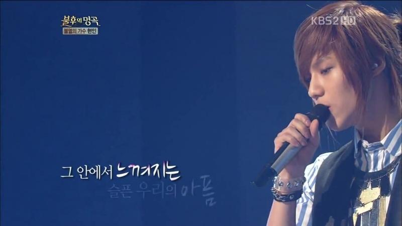 Taemin(SHINee) - Be Strong Geumsoon (Immortal Song _14.04.2012)