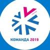 Команда-2019 ККСУиП