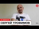 Сергей Трофимов – Приглашение на концерт 22 февраля