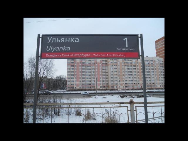ЭС2Г Ласточка - Платформа Ульянка