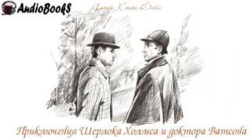 А.Конан Дойль. Шерлок Холмс. Золотое пенсне
