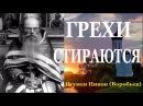 ГРЕХИ СТИРАЮТСЯ. Слово в Неделю о мытаре и фарисее - ПРОПОВЕДЬ Игумен Никон (Воробьев)
