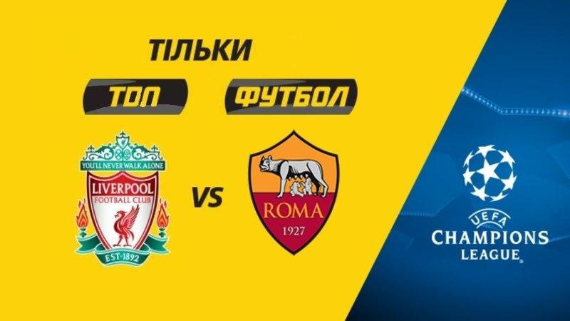 Ливерпуль – Рома 5:2. Обзор матча. Лига Чемпионов 2017/2018, 1/2 финала. 1-й матч 24/04/18 HD